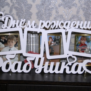 foto_ramka_3