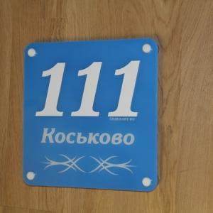 Nomerki na doma i zdaniya_1