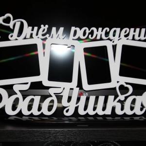 Fotoramka 3_2